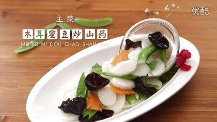 木耳蜜豆炒山药——24节气之大暑篇