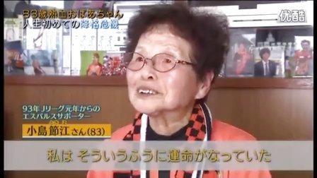 清水エスパルス 大好きおばあちゃんサポーター!残留へ!降格危機のチームに、83歳の想いは届くのか・・!?