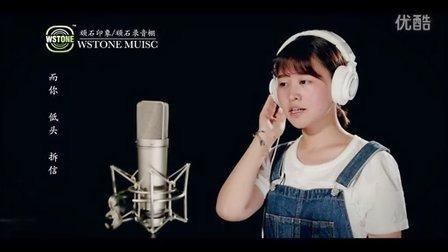 《听见下雨的声音》-席雯杰-南京顽石录音棚