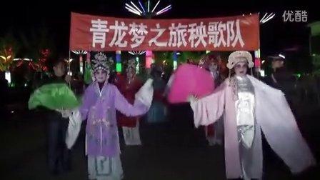 青龙满族自治县梦之旅秧歌队