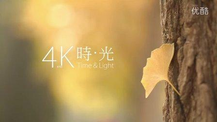 《时·光 Time&Light》A7SII 4K版最美北京秋色