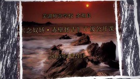 """2015年安徽省""""三优""""评比芜湖市精品课一等奖:芜湖师范余祖良《念奴娇·赤壁怀古》"""