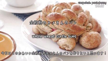 乌龟全麦面包 Whole Wheat Turtle Bread _ 全粒粉のカメさんのパン