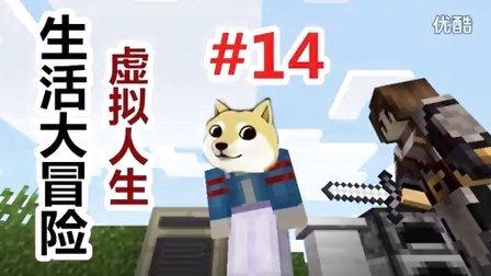 【悠然小天】〓我的世界〓生活大冒险 虚拟人生〓EP.14 碾磨机打粉做面包 垃圾桶 MC=minecraft