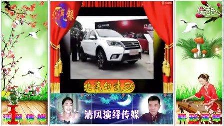 清风演绎传媒 大型演出(5本节目由北汽银翔集团独家赞助)
