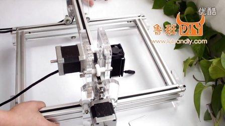 鲁班DIY中型桌面激光雕刻机视频教程第三版