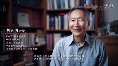 FinFET技术发明人胡正明教授