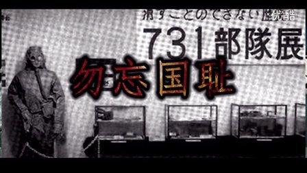 杀人工厂731 勿忘国耻,勿忘日军暴行!驴哥说
