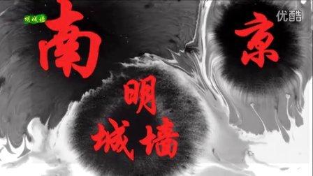 南京明城墙第一集