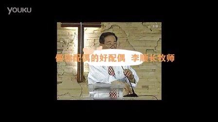 做你配偶的好配偶   李顺长牧师