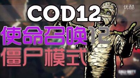 【YS】《使命召唤12 僵尸模式》猎头者