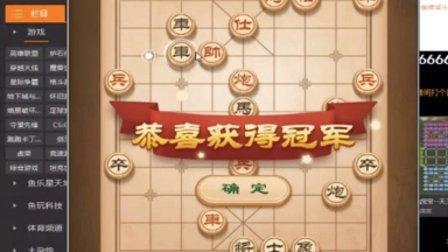 无界象棋-第二周冠军