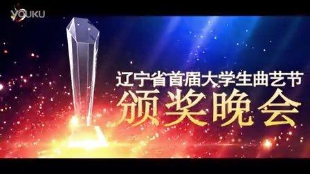 首届辽宁省大学生曲艺节颁奖典礼