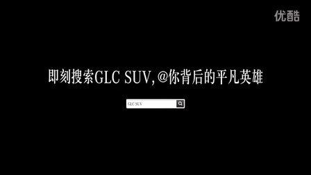 梅赛德斯 奔驰GLC SUV上市