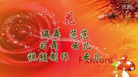 2015年最新广场舞快乐云儿广场舞《花》