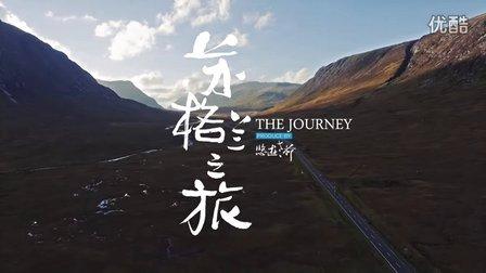 [YOYOFIT VISION]苏格兰之旅