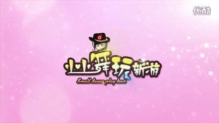 《忍者萌剑传》小小舞第40期爆笑动画