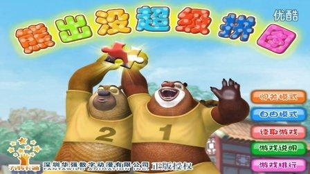 熊出没之春日对对碰小游戏:熊大熊二儿童趣味拼图★卤肉小游戏★
