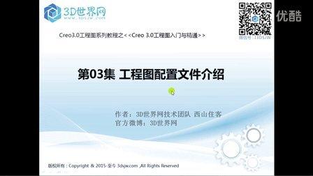 第03集Creo3.0软件工程图配置文件介绍