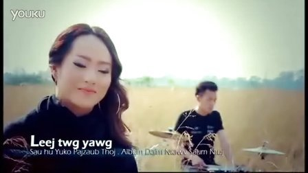 苗族歌曲Yuko Pajzaub Thoj - Leej Twg Yawg