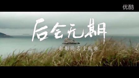Kitten的翻唱歌曲 邓紫棋<后会无期>