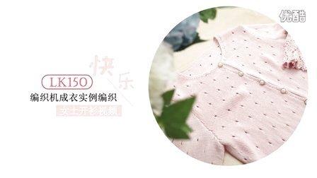 LK150快乐编织机--女士开衫成衣实例编织(1)样片密度测试