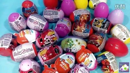 变形金刚奇趣蛋 健达小马宝莉惊喜蛋 迪士尼米奇 汽车总动员出奇蛋 亲子互动玩具