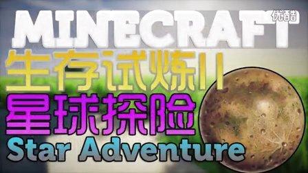 【YS】★我的世界★Minecraft 《生存试炼II》#7 星际探险