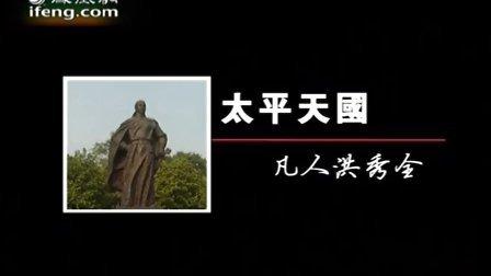 2009-12-28凤凰大视野 太平天国1:凡人洪秀全