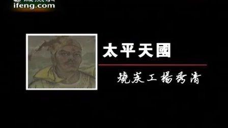 2009-12-29凤凰大视野 太平天国2:烧炭工杨秀清