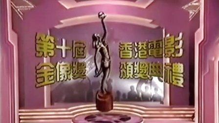 1991年第10届香港电影金像奖颁奖典礼[完整版]