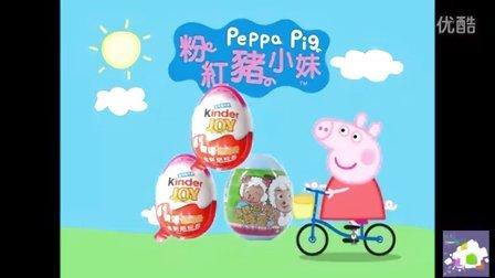 粉红猪小妹 小猪佩奇 奇趣蛋 健达小马宝莉惊喜蛋 汽车总动员出奇蛋 亲子互动玩具