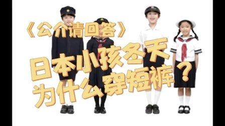 【公介请回答】日本小孩冬天为什么穿短裤?【熏肉】