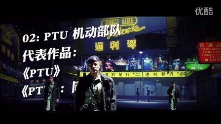 【盘点控】之香港电影中的警种盘点02:PTU机动部队