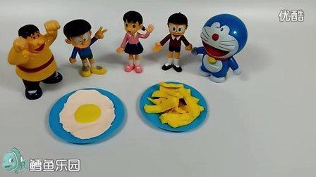 哆啦A梦和大雄邀请朋友们吃点心 彩泥 超轻粘土制作煎蛋 炸薯条 鳕鱼乐园 亲子游戏
