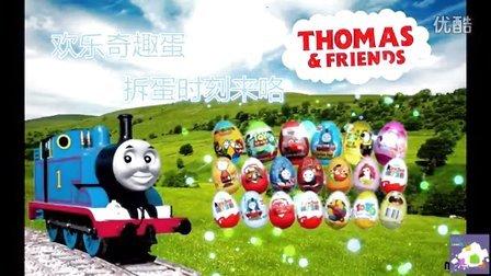 【托马斯和他的朋友们】奇趣蛋【粉红猪小妹·佩奇】健达【小马宝莉】惊喜蛋 亲子互动玩具