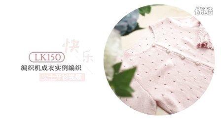 LK150快乐编织机--女士开衫成衣实例编织(2)衣身后片的编织方法
