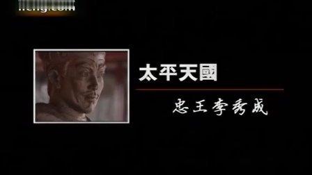 2010-01-04凤凰大视野 太平天国5:忠王李秀成