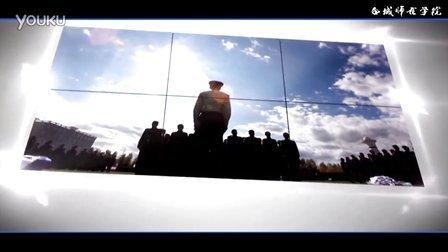 白城师范学院2015级新生军训 V C R