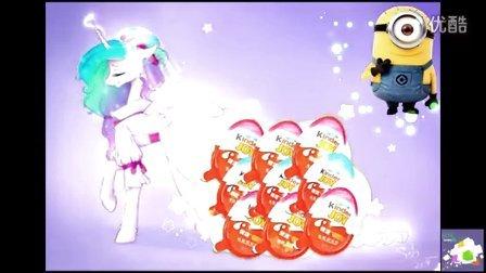【小马宝莉】建达奇趣蛋【粉红猪小妹·佩奇】【小黄人】迪士尼惊喜蛋亲子玩具