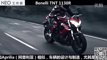 Go 机车【贝纳利 Benelli TNT 1130R】摩托车重机车海外港台新车试驾评测评(中文字幕)