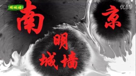 南京明城墙第二集