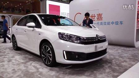 2015广州车展 改头换面 雪铁龙C4世嘉