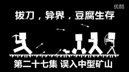 抽风解说我的世界【拔刀,异界,豆腐生存】第二十七集 暮色森林篇02 中型矿山