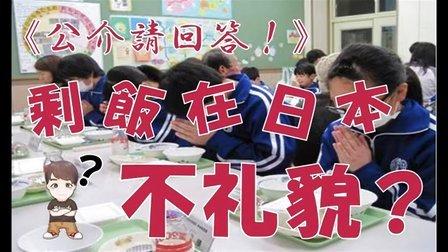 【公介请回答】在日本餐厅吃饭不能剩饭剩菜??vol.2【猪尾巴】