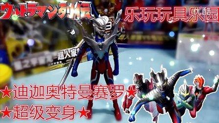 【奥特曼赛罗终极形态】 超炫铠甲勇士 非常酷的变形玩具哦