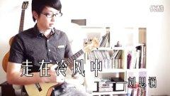 【小鱼吉他屋】走在冷风中 刘思涵 尤克里里ukulele弹唱教学