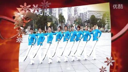 沅陵燕子广场舞《动起来》(原创附教学)