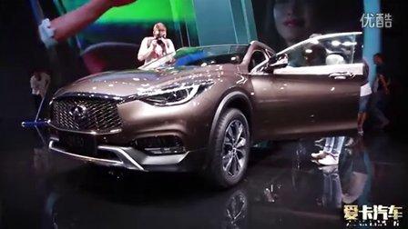 2015广州车展 时尚造型控英菲尼迪QX30