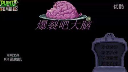 南瓜闲得没事干系列——爆裂吧大脑
